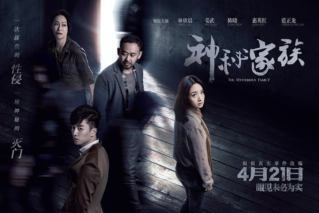 Mysterious Family Chinese movie