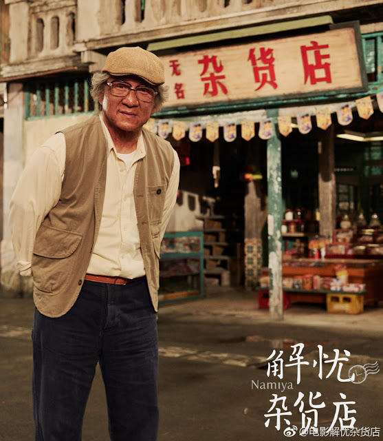 Miracles of the Namiya General Store Jackie Chan cameo