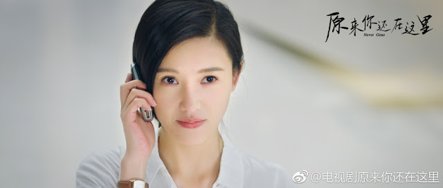 Never Gone Chinese drama adaptation Yang Zishan