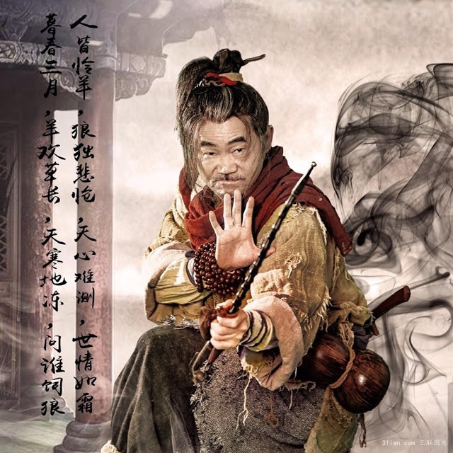 New Xiao Shi Yi Lang 2016 wuxia drama adapted from Gu Long