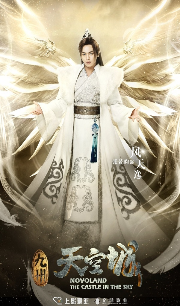 Zhang Ruo Yun in Castle in the Sky