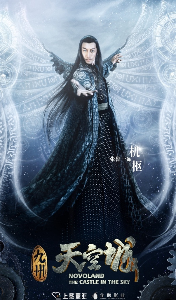 Zhang Lu Yi in Novoland: The Castle in the Sky