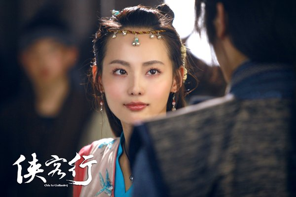 Chinese wuxia Ode to Gallantry