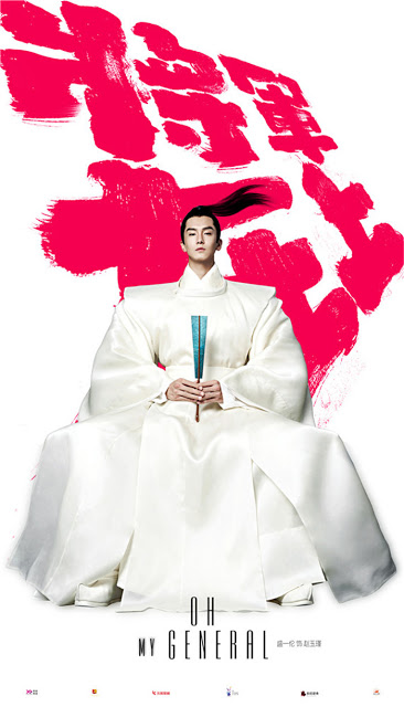Oh My General 2017 chinese drama