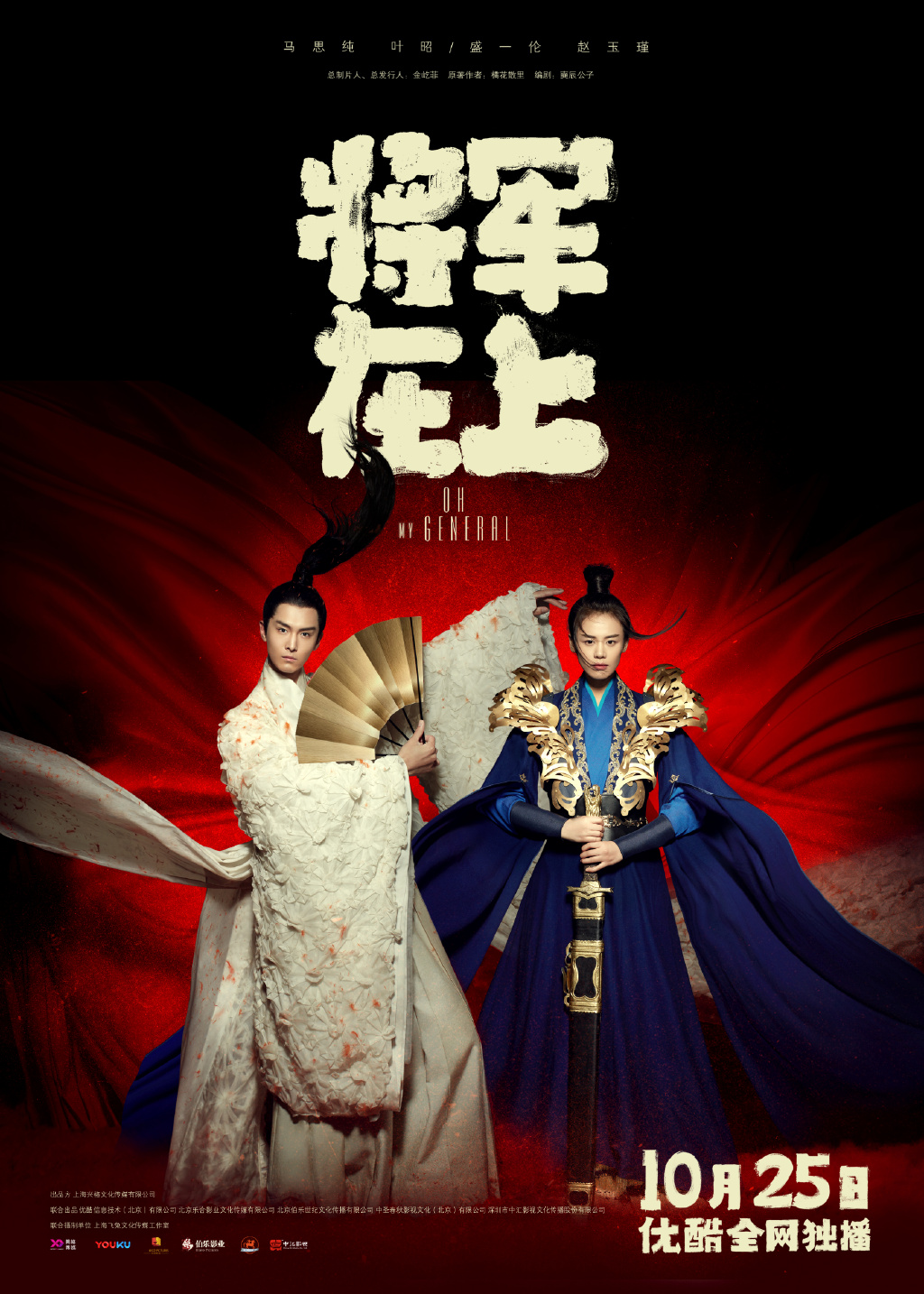 Oh My General Youku webseries Peter Sheng Sandra Ma