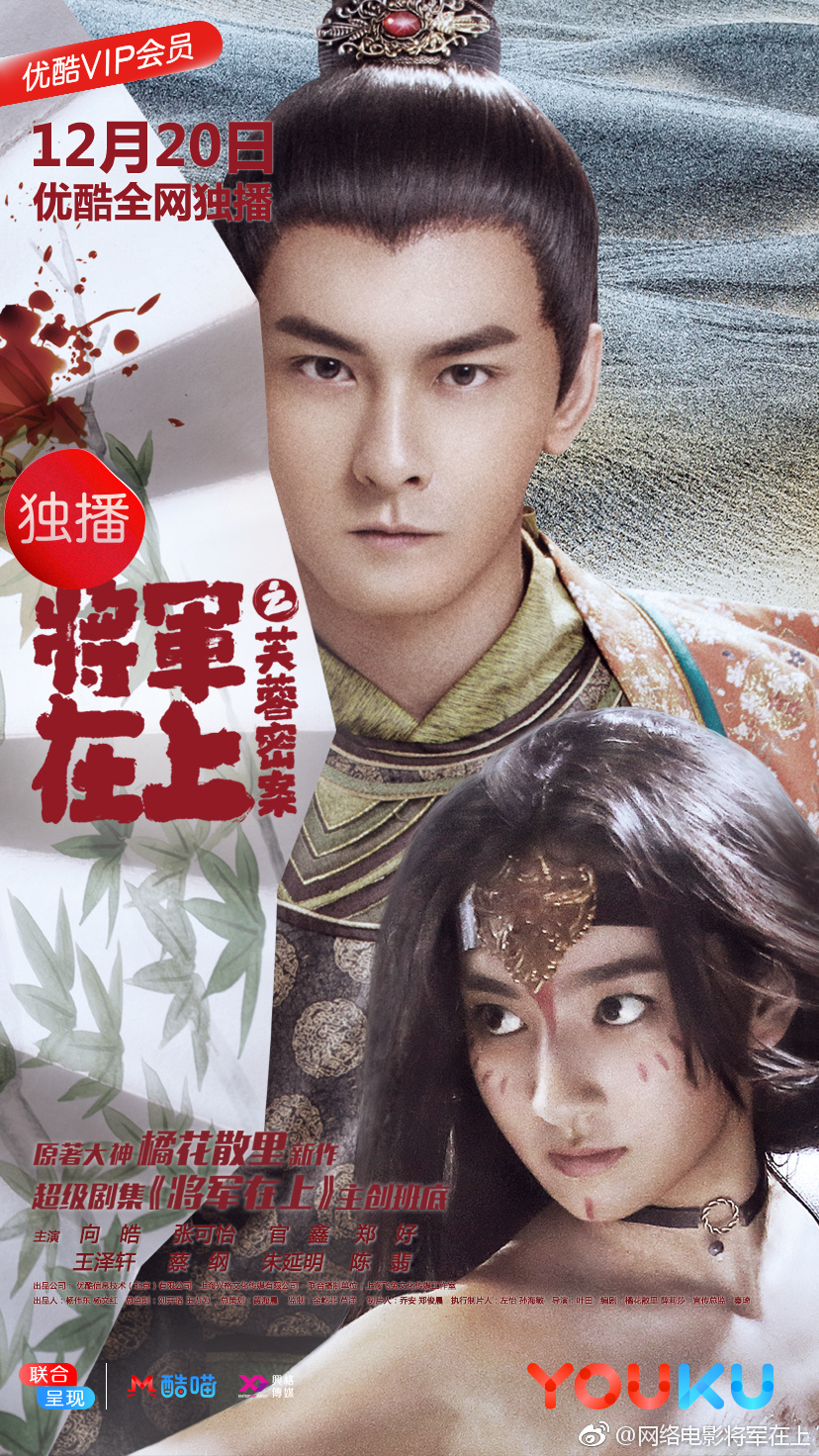 Oh My General c-drama spinoff
