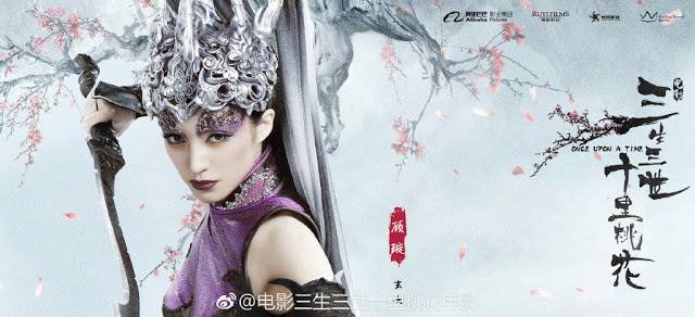Gu Xuan Once Upon A Time cmovie