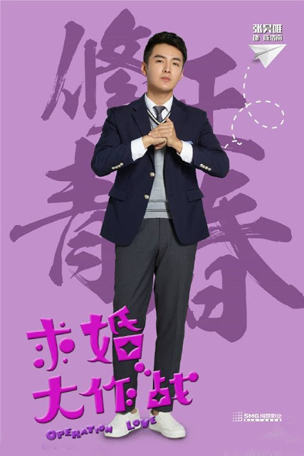 Zhang Hao Wei Operation Love Chinese drama POSTER