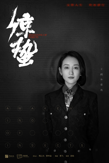 Poster Chinese spy drama Awakening of Insects Angel Wang Ou