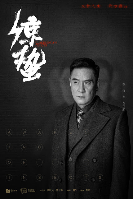 Poster Chinese spy drama Awakening of Insects