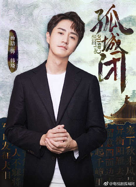 Held in the Lonely Castle Cast Yang Le
