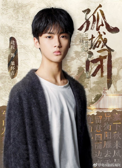 Held in the Lonely Castle Cast Bian Cheng