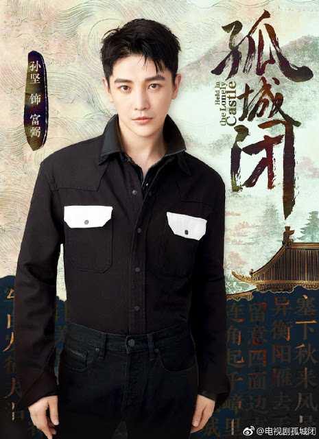 Held in the Lonely Castle Cast Sun Jian