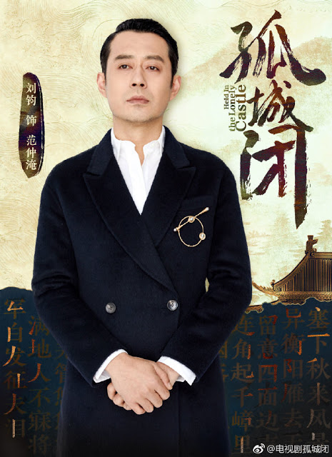 Held in the Lonely Castle Cast Liu Jun