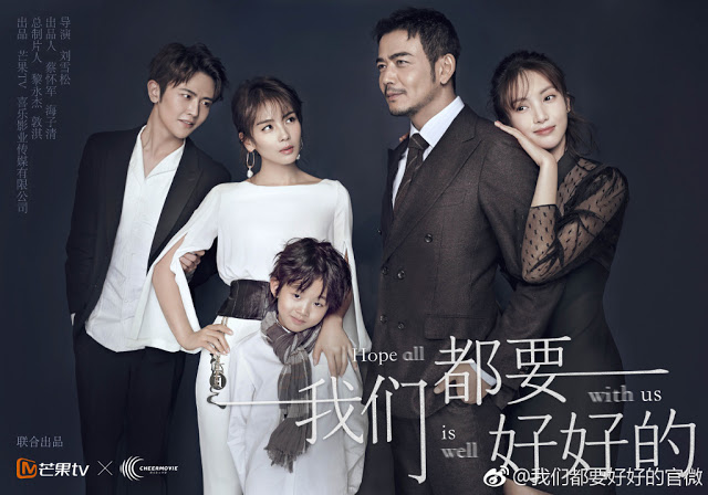 Hope All Is Well With Us Chinese TV series