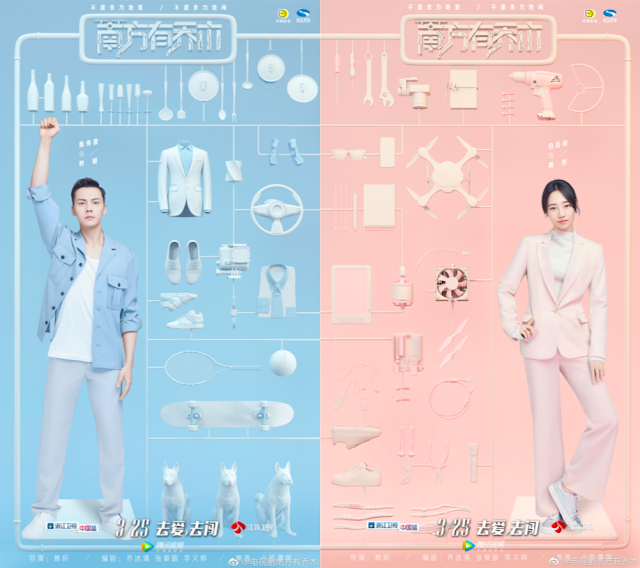 Only Side By Side With You finale posters