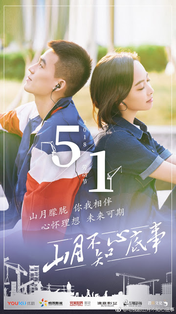 Chinese drama adaptation The Moon Doesn