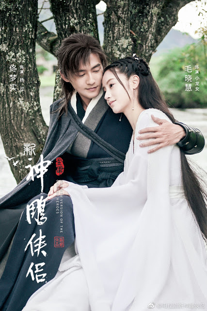The New Version of the Condor Heroes Tong Mengshi Mao Xiaohui