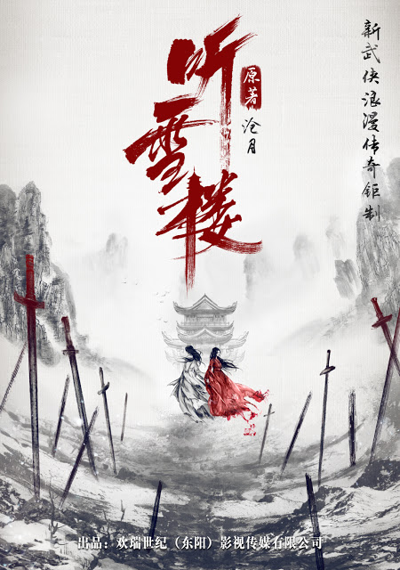 listening snow tower wuxia series