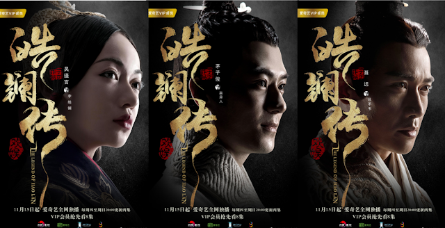 Legend of Hao Lan Nov 15 premiere postponed