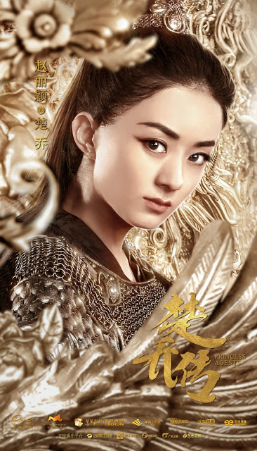 Princess Agents Zhao Liying