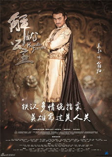Princess Jieyou, a 2016 Chinese historical drama starring Zhang Xin Yi and Yuan Hong