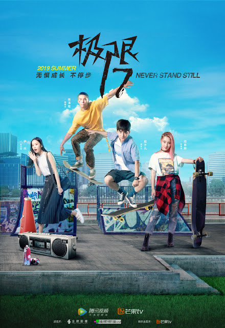 skate our souls chinese drama