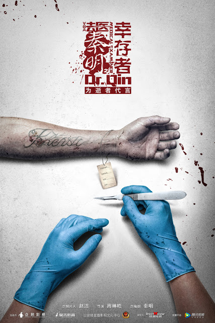 Medical Examiner Dr. Qin Jing Chao