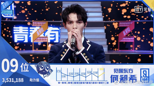 idol producer 2 qing chun you ni he changxi