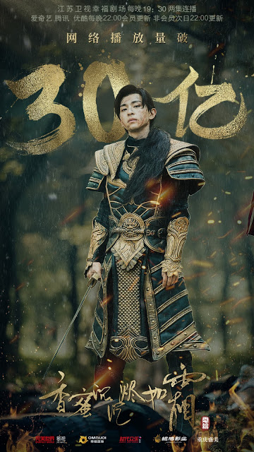 Ashes of Love Chinese series network views