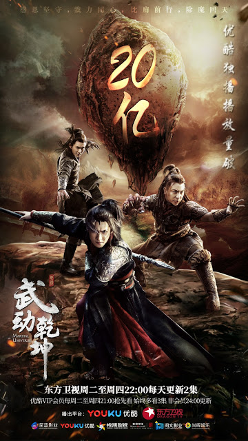 Martial Universe Chinese drama network traffic