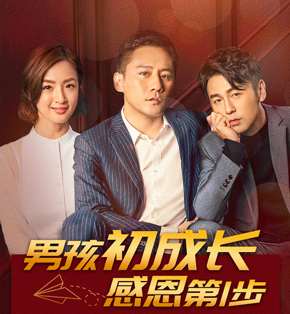 Old Boy Chinese TV series ratings