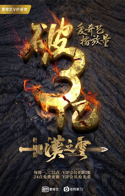 Xuan Yuan Sword: The Legend of Han Clouds online viewership ratings