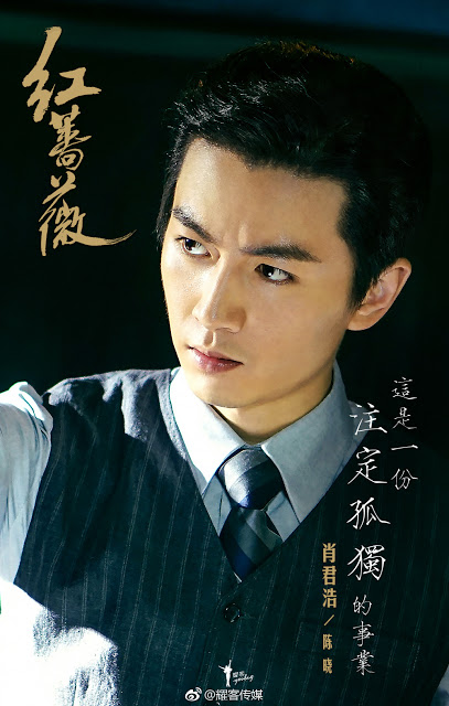 Chen Xiao Red Rose c-drama