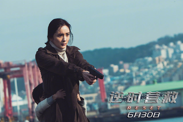 Reset c-movie Yang Mi