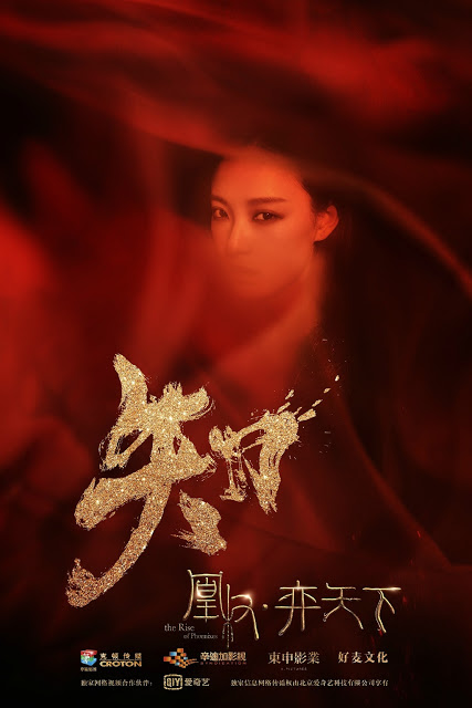 Ni Ni The Rise of the Phoenixes