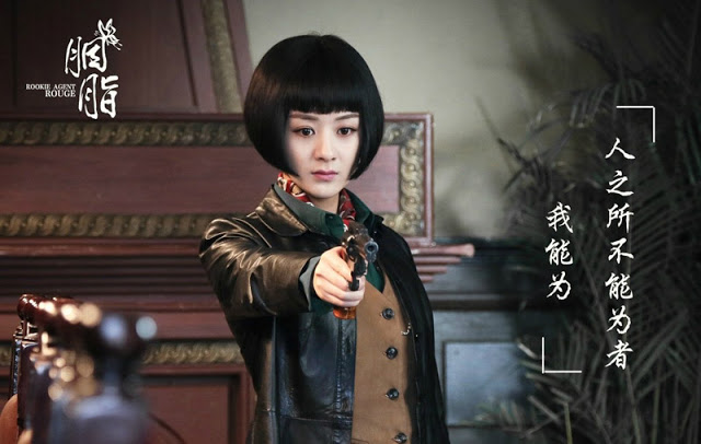 Zhao Li Ying in Rookie Agent Rouge