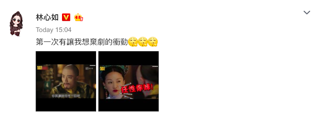 Ruby Lin thoughts on watching Ruyi