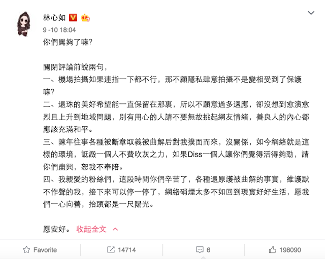Ruby Lin Wallace Huo controversy