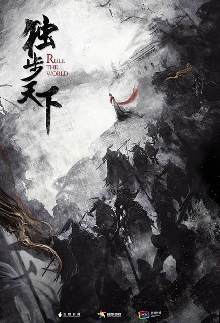 Rule the World Chinese TV series