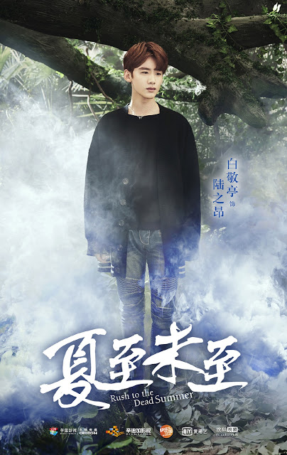 Rush to the Dead Summer Bai Jing Ting
