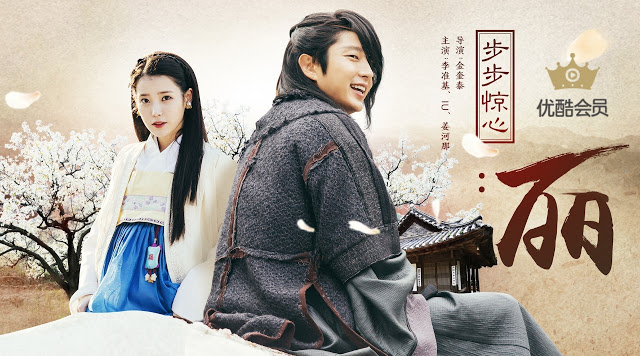 Lee Joon Ki and IU in Scarlet Heart Ryeo