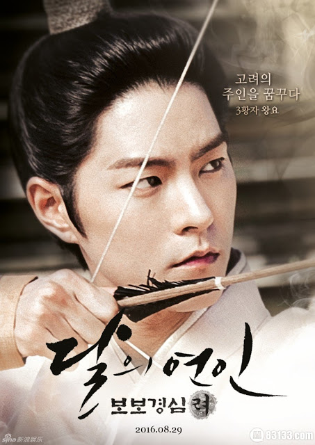 Hong Jong Hyun in Scarlet Heart Ryeo