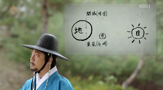 scene from ep1 of historical kdrama Yang Yeong Sil starring Song Il Gook from Jumong