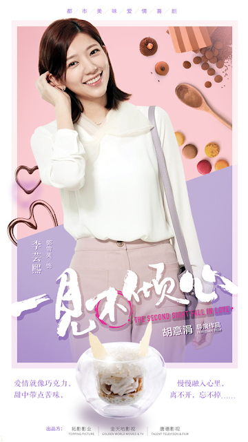 Puff Guo The Second Sight Fall in Love c-drama