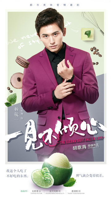Zhang Zhe Han The Second Sight Fall in Love c-drama