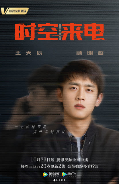 unknown number cdrama remake signal