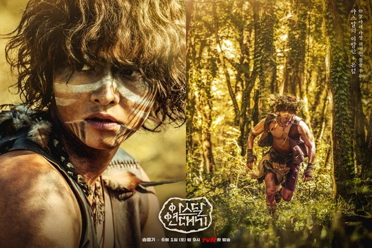 The Arthadal Chronicles kdrama Song Joong Ki