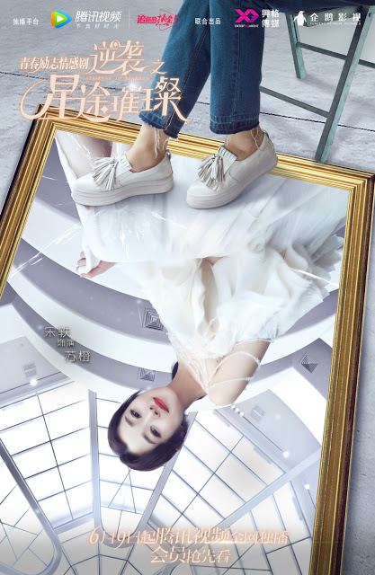 Song Yi Stairway to Stardom