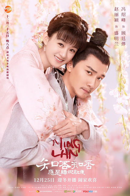 The Story of Minglan Poster Zhao Liying Feng Shaofeng